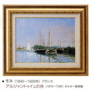 絵画 壁掛け 額縁 アートフレーム付き クロード・モネ 「アルジャントゥイユの舟」 世界の名画シリーズ|touo