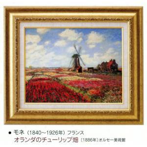 絵画 壁掛け 額縁 アートフレーム付き クロード・モネ 「オランダのチューリップ畑」 世界の名画シリーズ|touo