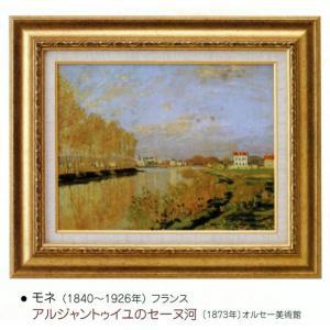 絵画 壁掛け 額縁 アートフレーム付き クロード・モネ 「アルジャントゥイユのセーヌ河」 世界の名画シリーズ|touo