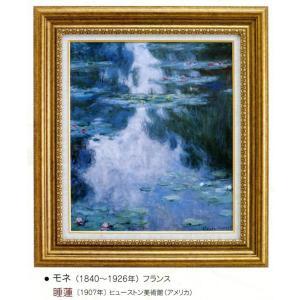 絵画 壁掛け 額縁 アートフレーム付き クロード・モネ 「睡蓮」 世界の名画シリーズ|touo