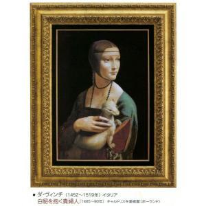 絵画 壁掛け 額縁 アートフレーム付き レオナルド・ダ・ヴィンチ 「白貂を抱く貴婦人」 世界の名画シリーズ|touo