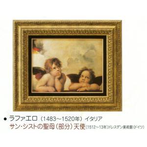 絵画 壁掛け 額縁 アートフレーム付き ラファエルロ・サンティ 「サン・シストの聖母(部分)天使」 世界の名画シリーズ|touo