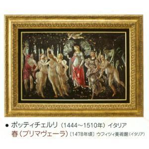 絵画 壁掛け 額縁 アートフレーム付き ボッティチェルリ 「春(プリマヴェーラ)」 世界の名画シリーズ|touo