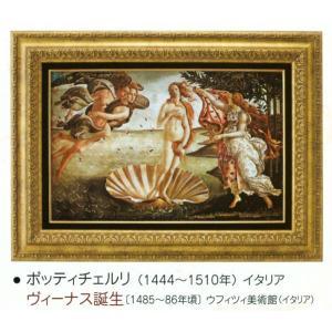 絵画 壁掛け 額縁 アートフレーム付き ボッティチェルリ 「ヴィーナス誕生」 世界の名画シリーズ|touo