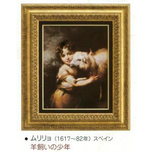 絵画 壁掛け 額縁 アートフレーム付き ムリリョ 「羊飼いの少年」 世界の名画シリーズ|touo