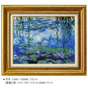 絵画 壁掛け 額縁 アートフレーム付き クロード・モネ 「睡蓮と柳」 世界の名画シリーズ|touo