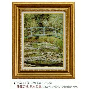 絵画 壁掛け 額縁 アートフレーム付き クロード・モネ 「睡蓮の池、日本の橋」 世界の名画シリーズ|touo