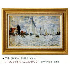 絵画 壁掛け 額縁 アートフレーム付き クロード・モネ 「アルジャントゥイユのレガッタ」 世界の名画シリーズ|touo