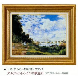 絵画 壁掛け 額縁 アートフレーム付き クロード・モネ 「アルジャントゥイユの停泊所」 世界の名画シリーズ|touo