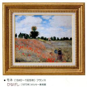 絵画 壁掛け 額縁 アートフレーム付き クロード・モネ 「ひなげし」 世界の名画シリーズ|touo