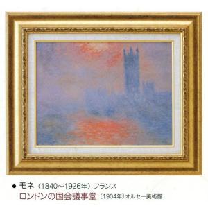 絵画 壁掛け 額縁 アートフレーム付き クロード・モネ 「ロンドンの国会議事堂」 世界の名画シリーズ|touo