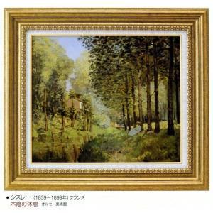 絵画 壁掛け 額縁 アートフレーム付き アルフレッド・シスレー 「木陰の休憩」 世界の名画シリーズ|touo