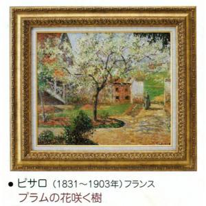 絵画 壁掛け 額縁 アートフレーム付き カミーユ・ピサロ 「プラムの花咲く樹」 世界の名画シリーズ|touo