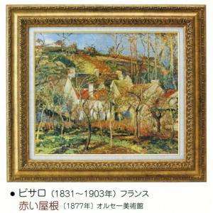 絵画 壁掛け 額縁 アートフレーム付き カミーユ・ピサロ 「赤い屋根」 世界の名画シリーズ|touo