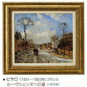 絵画 壁掛け 額縁 アートフレーム付き カミーユ・ピサロ 「ルーヴシェンヌへの道」 世界の名画シリーズ|touo