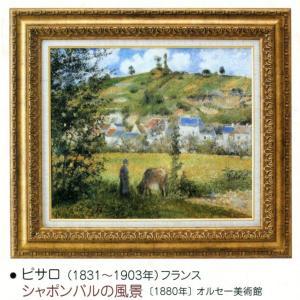 絵画 壁掛け 額縁 アートフレーム付き カミーユ・ピサロ 「シャポンバルの風景」 世界の名画シリーズ|touo
