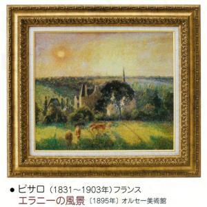 絵画 壁掛け 額縁 アートフレーム付き カミーユ・ピサロ 「エラニーの風景」 世界の名画シリーズ|touo