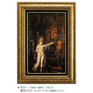 絵画 壁掛け 額縁 アートフレーム付き モロー 「踊るサロメ」 世界の名画シリーズ|touo