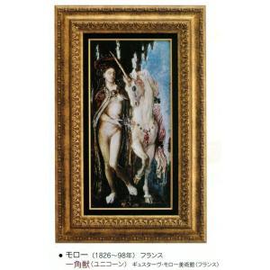 絵画 壁掛け 額縁 アートフレーム付き モロー 「一角獣」 世界の名画シリーズ|touo