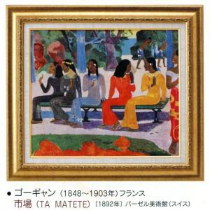 絵画 壁掛け 額縁 アートフレーム付き ポール・ゴーギャン 「市場」 世界の名画シリーズ touo
