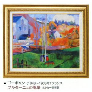 絵画 壁掛け 額縁 アートフレーム付き ポール・ゴーギャン 「ブルターニュの風景」 世界の名画シリーズ touo