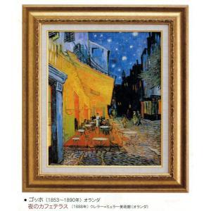 絵画 壁掛け 額縁 アートフレーム付き ヴィンセント・ヴァン・ゴッホ 「夜のカフェテラス」 世界の名画シリーズ|touo