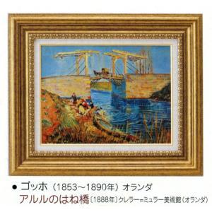絵画 壁掛け 額縁 アートフレーム付き ヴィンセント・ヴァン・ゴッホ 「アルルのはね橋」 世界の名画シリーズ|touo