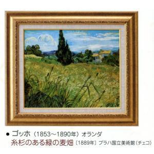 絵画 壁掛け 額縁 アートフレーム付き ヴィンセント・ヴァン・ゴッホ 「糸杉のある緑の麦畑」 世界の名画シリーズ|touo