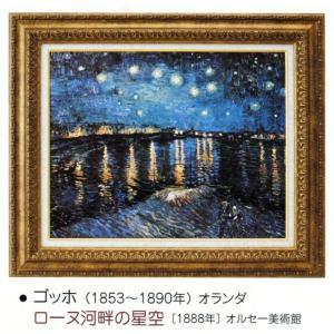 絵画 壁掛け 額縁 アートフレーム付き ヴィンセント・ヴァン・ゴッホ 「ローヌ湖畔の星空」 世界の名画シリーズ|touo