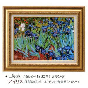絵画 壁掛け 額縁 アートフレーム付き ヴィンセント・ヴァン・ゴッホ 「アイリス」 世界の名画シリーズ|touo