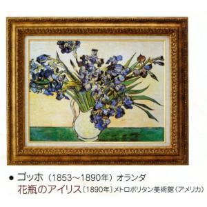 絵画 壁掛け 額縁 アートフレーム付き ヴィンセント・ヴァン・ゴッホ 「花瓶のアイリス」 世界の名画シリーズ|touo
