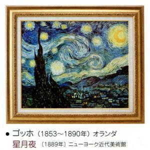 絵画 壁掛け 額縁 アートフレーム付き ヴィンセント・ヴァン・ゴッホ 「星月夜」 世界の名画シリーズ|touo
