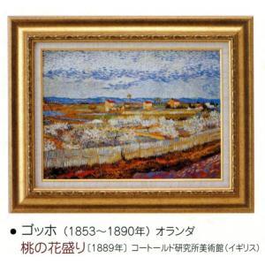 絵画 壁掛け 額縁 アートフレーム付き ヴィンセント・ヴァン・ゴッホ 「桃の花盛り」 世界の名画シリーズ|touo