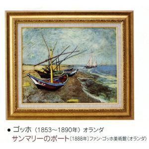 絵画 壁掛け 額縁 アートフレーム付き ヴィンセント・ヴァン・ゴッホ 「サンマリーのボート」 世界の名画シリーズ|touo