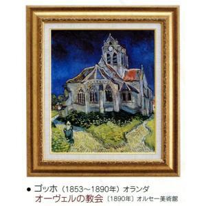 絵画 壁掛け 額縁 アートフレーム付き ヴィンセント・ヴァン・ゴッホ 「オーヴェルの教会」 世界の名画シリーズ|touo