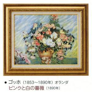 絵画 壁掛け 額縁 アートフレーム付き ヴィンセント・ヴァン・ゴッホ 「ピンクと白の薔薇」 世界の名画シリーズ|touo