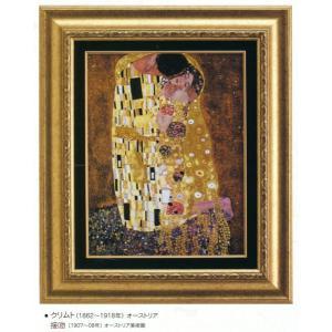 絵画 壁掛け 額縁 アートフレーム付き グスタフ・クリムト 「接吻」 世界の名画シリーズ|touo