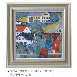 絵画 壁掛け 額縁 アートフレーム付き グスタフ・クリムト 「アンテラッハの家」 世界の名画シリーズ|touo