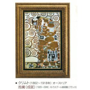 絵画 壁掛け 額縁 アートフレーム付き グスタフ・クリムト 「抱擁」 世界の名画シリーズ|touo