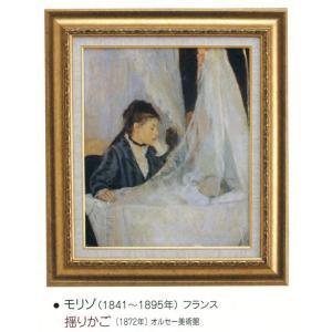絵画 壁掛け 額縁 アートフレーム付き グスタフ・クリムト 「揺りかご」 世界の名画シリーズ|touo