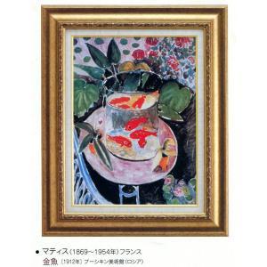 絵画 壁掛け 額縁 アートフレーム付き マティス 「金魚」 世界の名画シリーズ|touo