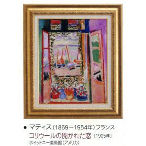 絵画 壁掛け 額縁 アートフレーム付き マティス 「コリウールの開かれた窓」 世界の名画シリーズ|touo