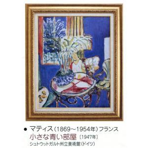 絵画 壁掛け 額縁 アートフレーム付き マティス 「小さな青い部屋」 世界の名画シリーズ|touo