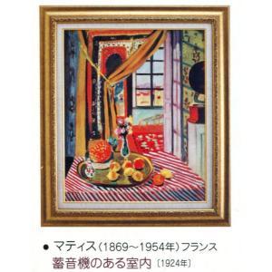 絵画 壁掛け 額縁 アートフレーム付き マティス 「蓄音機のある室内」 世界の名画シリーズ|touo