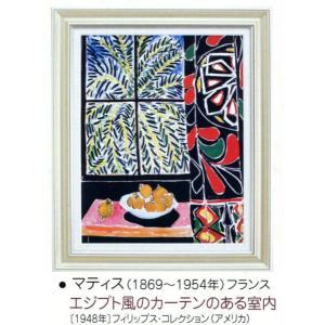 絵画 壁掛け 額縁 アートフレーム付き マティス 「エジプト風のカーテンのある室内」 世界の名画シリーズ|touo