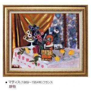 絵画 壁掛け 額縁 アートフレーム付き マティス 「静物」 世界の名画シリーズ|touo