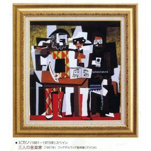 絵画 壁掛け 額縁 アートフレーム付き パブロ・ピカソ 「三人の音楽家」 世界の名画シリーズ|touo