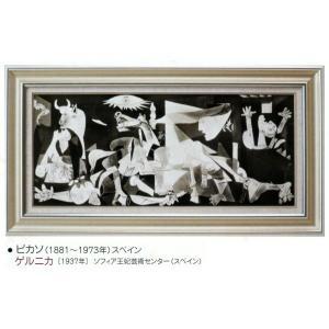 絵画 壁掛け 額縁 アートフレーム付き パブロ・ピカソ 「ゲルニカ」 世界の名画シリーズ|touo