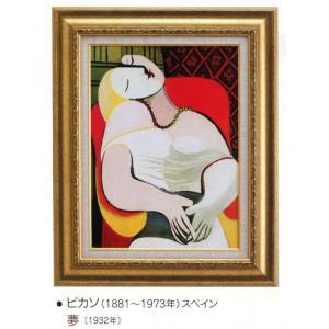 絵画 壁掛け 額縁 アートフレーム付き パブロ・ピカソ 「夢」 世界の名画シリーズ|touo