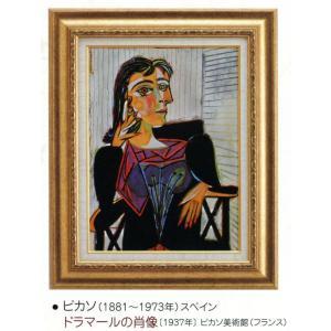 絵画 壁掛け 額縁 アートフレーム付き パブロ・ピカソ 「ドラマールの肖像」 世界の名画シリーズ|touo